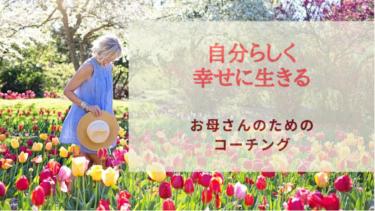 コーチング体験キャンペーン【お知らせ】